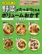 レシピブログ 人気ブロガーの野菜がたっぷりとれるボリュームおかず-野菜もお肉もいっぱい食べたい! 扶桑社ムック