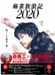 麻雀放浪記2020 Blu-ray