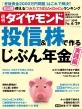 週刊ダイヤモンド 2019年 6月 29日号