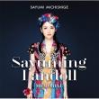 SAYUMINGLANDOLL〜メモリアル〜 【初回限定盤】(+DVD)