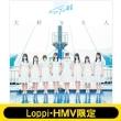 《Loppi・HMV限定 オリジナルトランプ付きセット》 大好きな人 【Type C 初回限定盤】(+DVD)