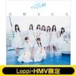 《Loppi・HMV限定 オリジナルトランプ付きセット》 大好きな人 【Type D 初回限定盤】(+DVD)