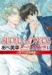 SUPER LOVERS 13 小冊子付き特装版 あすかコミックスCL-DX
