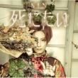 死にたい 【A Type】(+DVD)