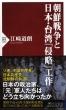 朝鮮戦争と日本・台湾「侵略」工作 PHP新書