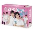 白衣の戦士!Blu-ray BOX