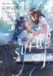 シロップ Secret 禁断×百合アンソロジー アクションコミックス
