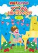女の子のためのピアノ・ソロ アニメ& 人気ベストソング