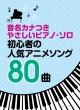 音名カナつきやさしいピアノ・ソロ 初心者の人気アニメソング80曲