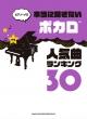 ピアノ・ソロ 本当に弾きたいボカロ人気曲ランキング30