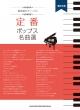 保存版ピアノ・ソロ 定番ポップス名曲選 改訂2版