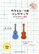 ウクレレ・ソロ・ソングブック -はじめに弾きたい30曲-模範演奏CD2枚付