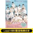 《Loppi・HMV限定特典:ポストカード付き》Seventeen (セブンティーン)2019年 9月号増刊 【表紙:SEVENTEEN】