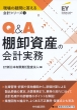 Q&A棚卸資産の会計実務 現場の疑問に答える会計シリーズ