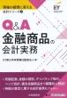 Q&A金融商品の会計実務 現場の疑問に答える会計シリーズ