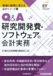 Q&A研究開発費・ソフトウェアの会計実務 現場の疑問に答える会計シリーズ