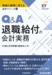Q&A退職給付の会計実務 現場の疑問に答える会計シリーズ