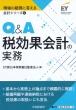 Q&A税効果会計の実務 現場の疑問に答える会計シリーズ