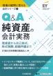 Q&A純資産の会計実務 増減資から自己株式、株式報酬、組織再編まで 現場の疑問に答える会計シリーズ