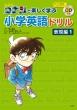 名探偵コナンと楽しく学ぶ小学英語ドリル 表現編 CD付き 1