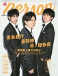 TVガイドPERSON VOL.83[東京ニュースMOOK]