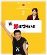 Zoku Otoko Ha Tsuraiyo 4k Digital Shuufuku Ban