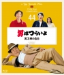 Otoko Ha Tsuraiyo Torajirou No Kokuhaku 4k Digital Shuufuku Ban