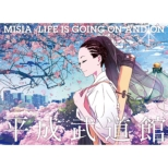 MISIA平成武道館 LIFE IS GOING ON AND ON (Blu-ray)