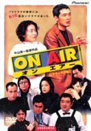 ON AIR/オン エアー デラックス版