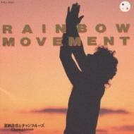 Rainbow Movement