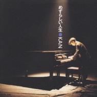 めずらしい人生KAN1987〜1992
