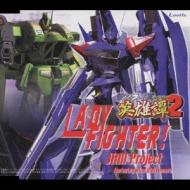 PlayStation2用ソフト『サンライズ英雄譚2』OPテーマ::LADY FIGHTER ...