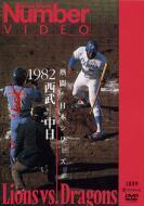 熱闘!日本シリーズ 1982西武-中日(Number VIDEO DVD)