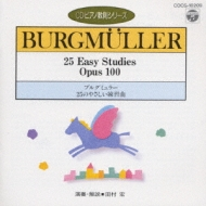 ブルグミュラー25のやさしい練習曲