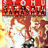 Listen To The Future Vol.1:懐かしき未来
