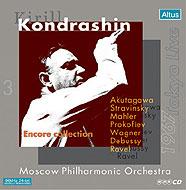 アンコール曲集 コンドラシン&モスクワ・フィル(1967年4月東京ライヴ)