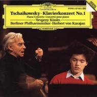 ピアノ協奏曲第1番 キーシン(p)、カラヤン&ベルリン・フィル