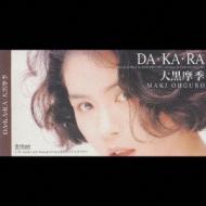 DA・KA・RA/グッドラック・ウ-マン