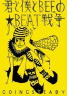 君と僕とbeeの★beat戦争
