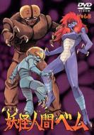 妖怪人間ベム vol.5