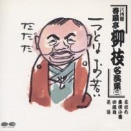 八代目 春風亭柳枝名演集 三