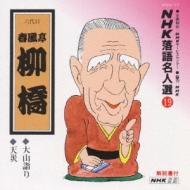 NHK落語名人選19 大山詣り/天災