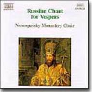 [ロシアの夕べの祈り] ノボスハスキー・モナステリー・コアー