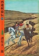 西遊妖猿伝13(析易居士之巻)希望コミックス