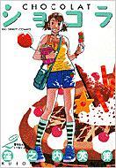 ショコラ 2 ビッグコミックス