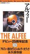 アルフィー 地球音楽ライブラリー