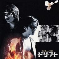 ドリフト/TIME&TIDE オリジナル・サウンド・トラック