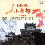 日本の旅 小京都 3