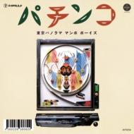 パチンコ (7インチシングルレコード)