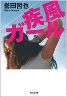 《乃木坂文庫 齋藤飛鳥》疾風ガール[光文社文庫]